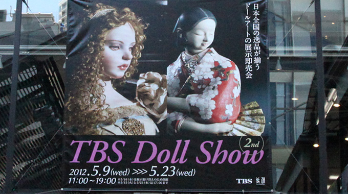 TBS Doll Show 2nd